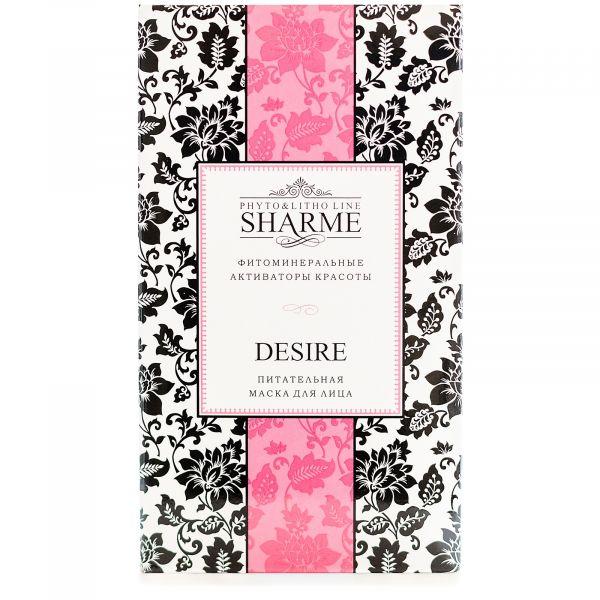 Питательная маска для лица Sharme Desire